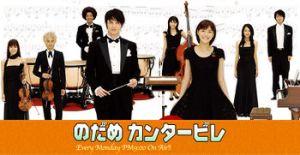 Nodame Cantabile J-Drama banner